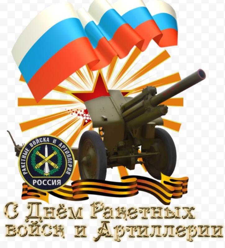 Артиллерия с праздником в картинках