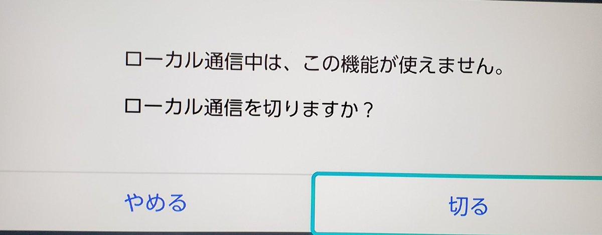 ポケモン 剣 盾 ローカル 通信 できない 剣盾どうしてこうなったメモ|ぐんそー|note