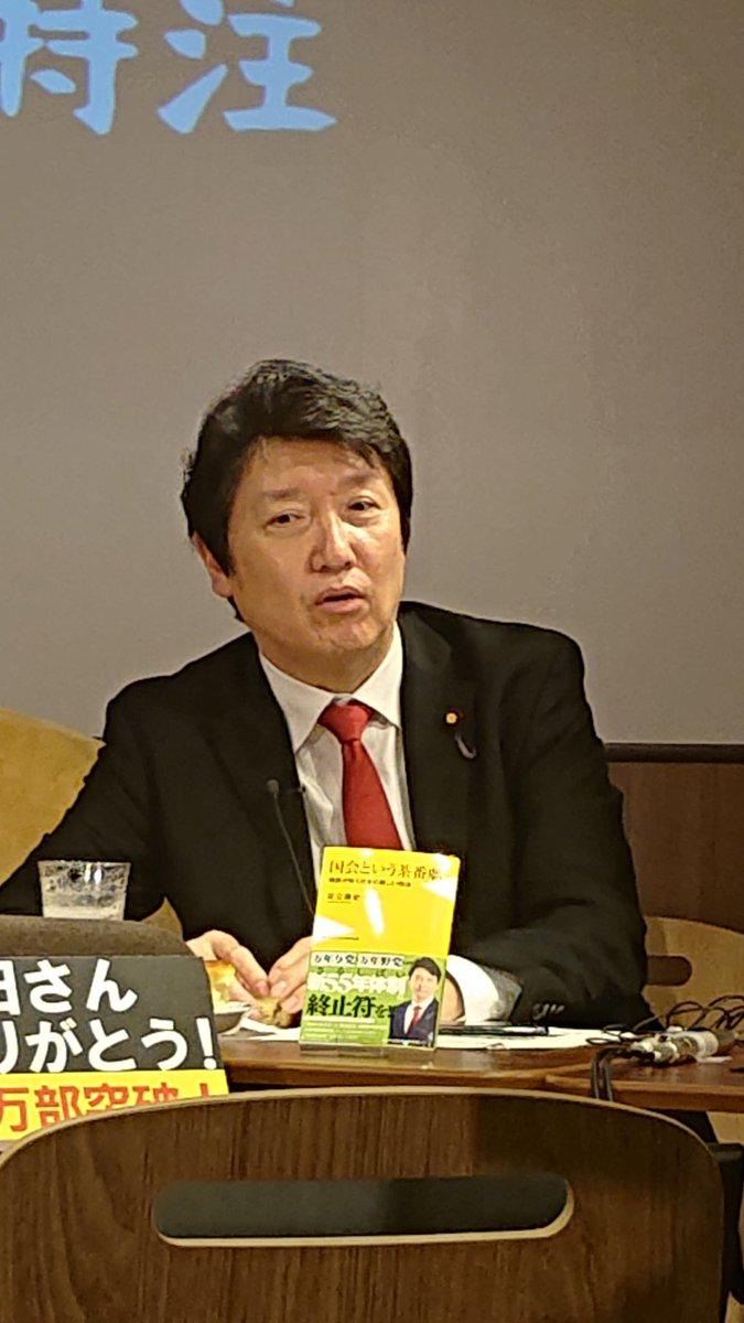 Σ( ˙꒳˙  )!?  国会という茶番劇 - 維新が拓く日本の新しい政治 - (ワニブックスPLUS新書) https://www.amazon.co.jp/dp/4847066294/ref=cm_sw_r_cp_apa_i_o9-0Db5P3BHAN… #足立康史 #あだち康史  #足立康史が大好きだなー