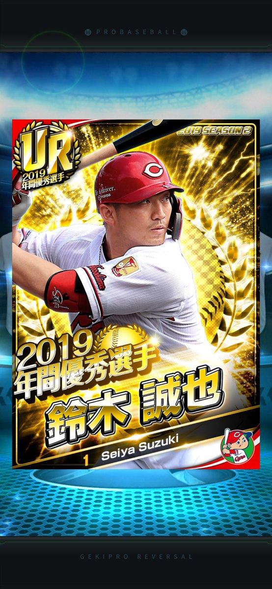 だりゃああああああああああ「広島東洋カープ」の「鈴木 誠也」選手を獲得!プロ野球ゲーム『劇的采配!プロ野球リバーサル』をプレイ!