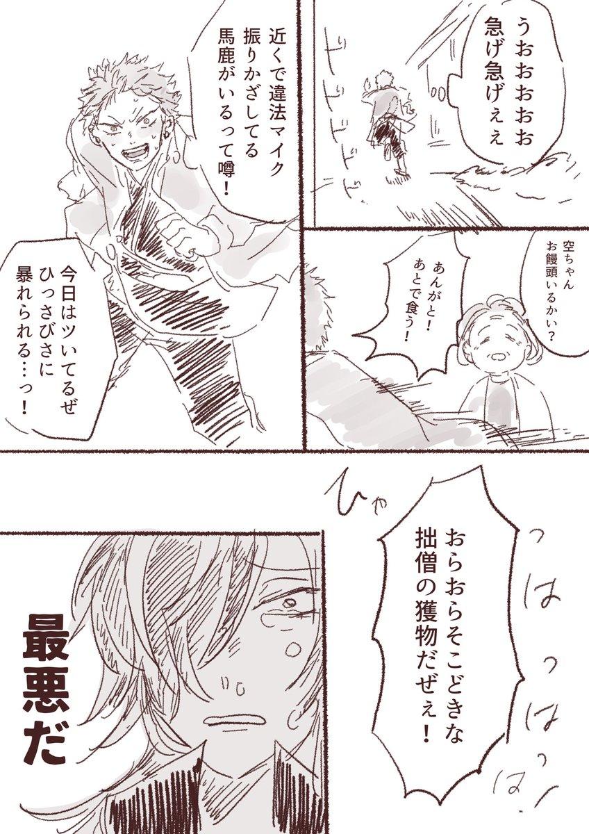 アップデートされたナゴヤの幻覚漫画❶