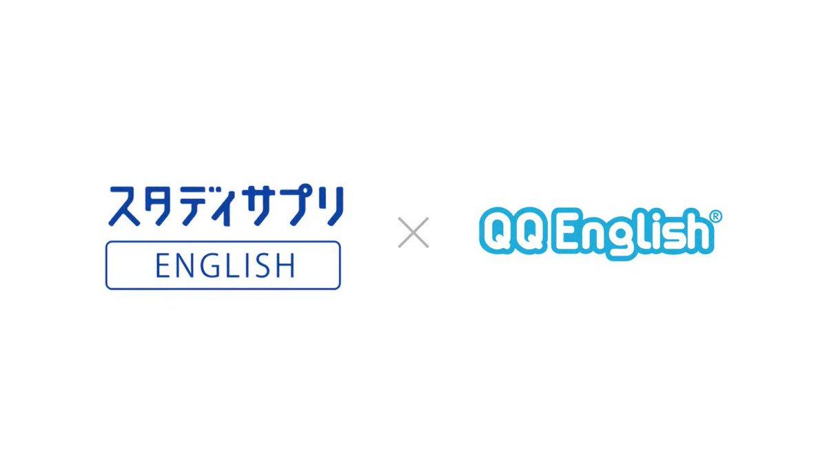 本日リリースされた英語学習アプリ「スタディサプリENGLISH 新日常英会話コース」とコラボレーション。スタディサプリENGLISH(@studysapuri_eng)で学んだ内容を#QQEnglish のオンライン英会話で実践することができます。▼詳細はコチラから