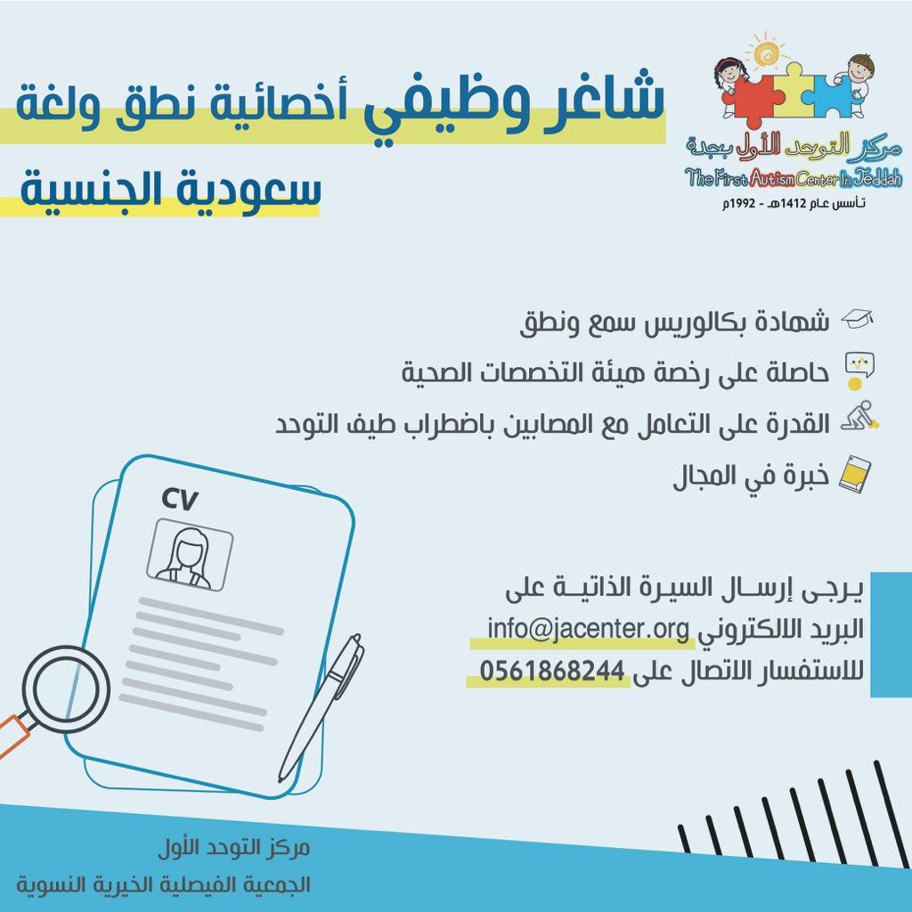 يعلن #مركز_التوحد_الأول بـ #جدة عن توفر وظائف نسائيه   ١- معلمات لذوى الاحتياجات الخاصه  ٢- أخصائية نطق و لغة   #وظائف_جدة #وظائف_نسائيه  @jeddahautism