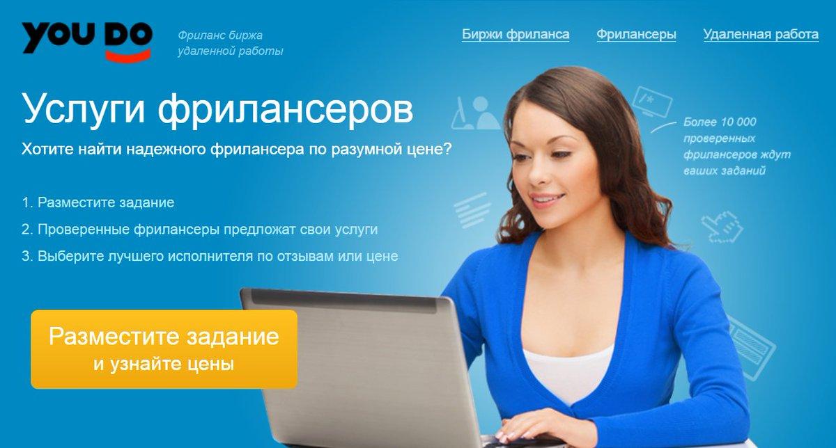 Предложить свои услуги на фрилансе вакансия удалённая работа новосибирск