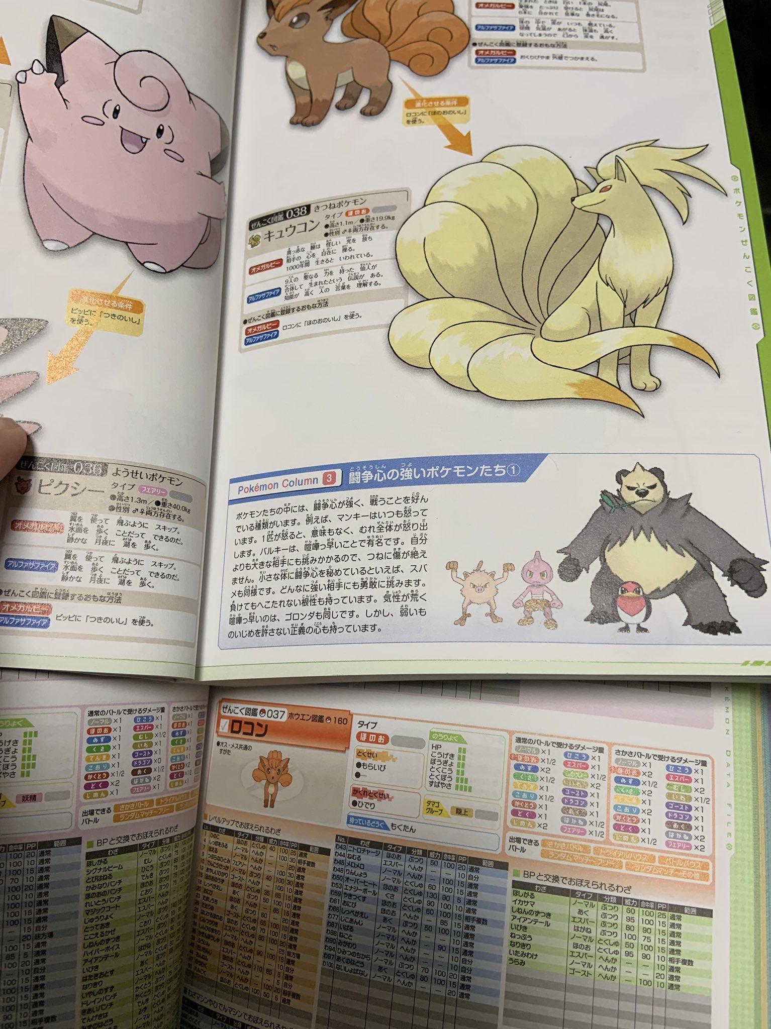 ポケモンgo 特殊個体