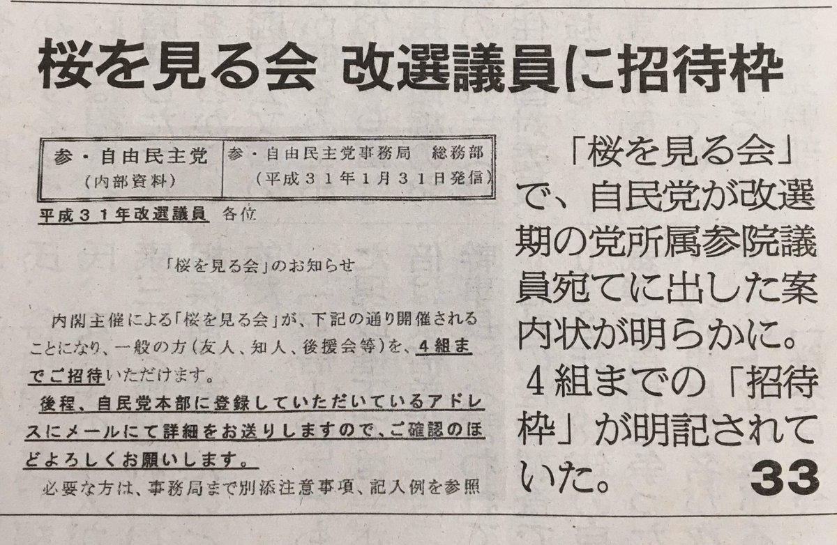 #朝日新聞 #桜を見る会 は33面に うーん。一面で扱ってほしい