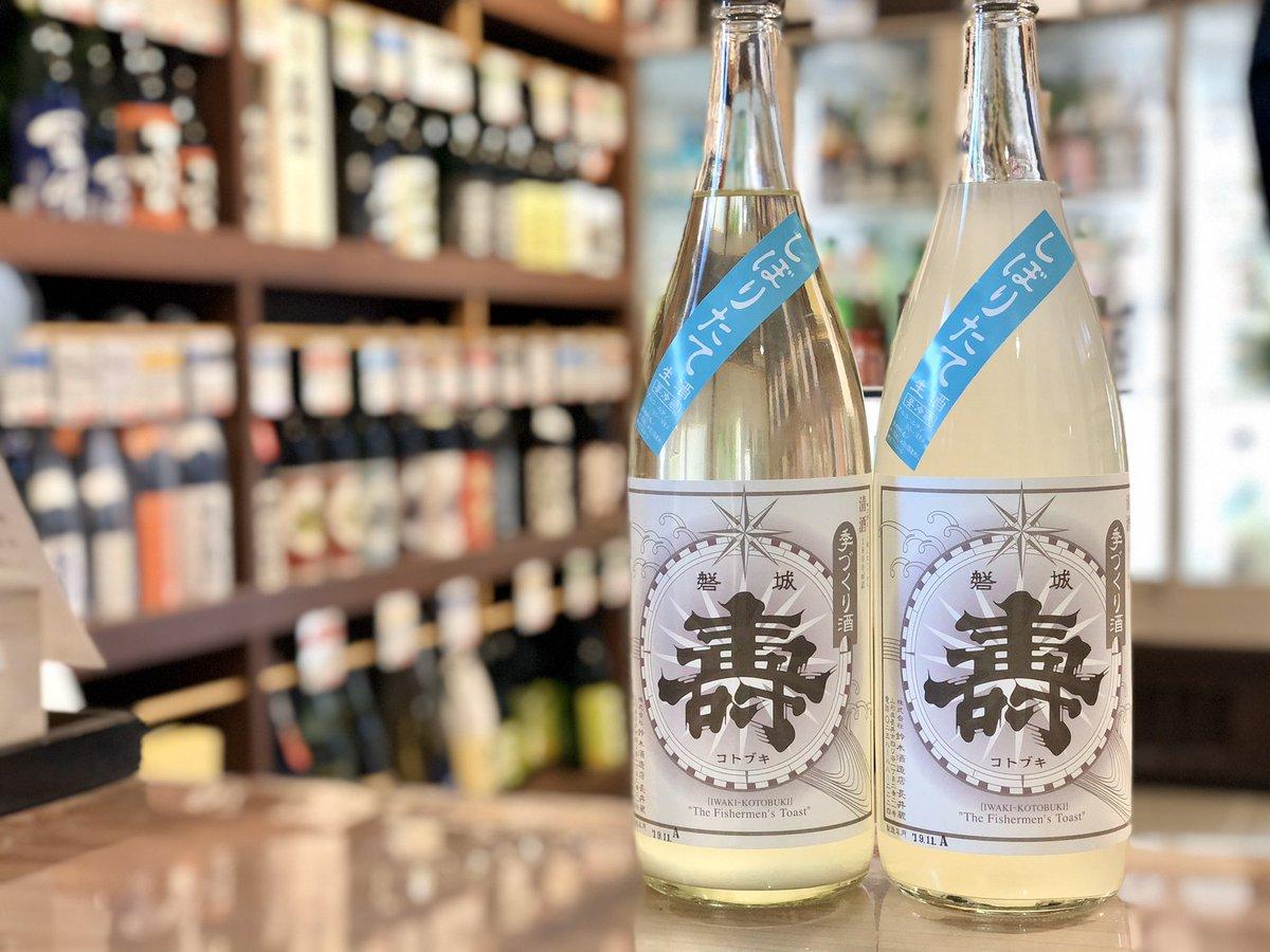 浪江の時このお酒が発売されると『そろそろ冬だな』って思ってた、寿のしぼりたてが入荷しました! 蔵のお酒の中では一番飲みやすい酒質で、本醸造規格だけどアルコール感を感じさせない味わいです。 【寿 季造り しぼりたて 生】 一升瓶のみで2,096円です。 #磐城寿 #鈴木酒造店 #酒のしのぶや https://t.co/wXOuLl9aCE