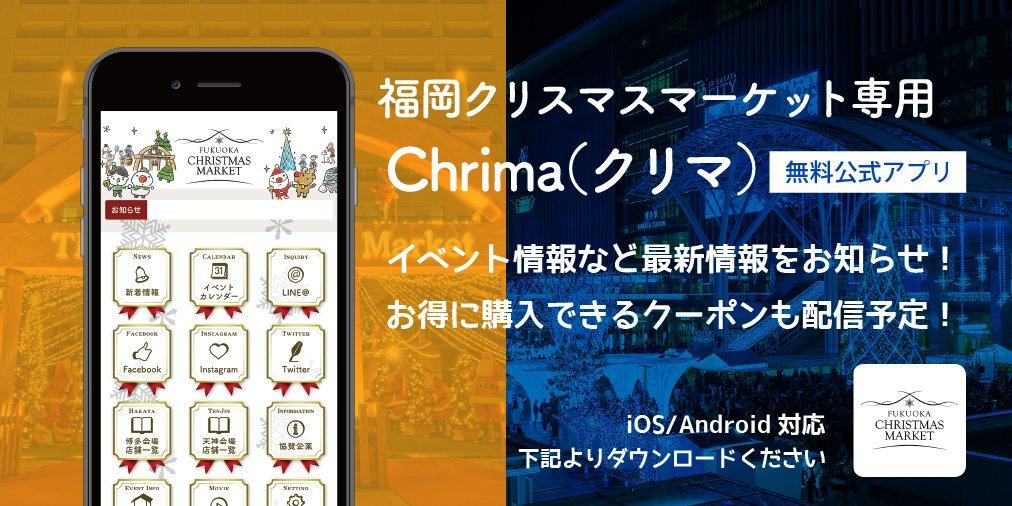 公式アプリ配信中!【福岡クリスマスマーケット】からの最新情報をいち早くゲット!ダウンロード後はプッシュ通知設定をONにしてくださいね。ダウンロードはこちらから!