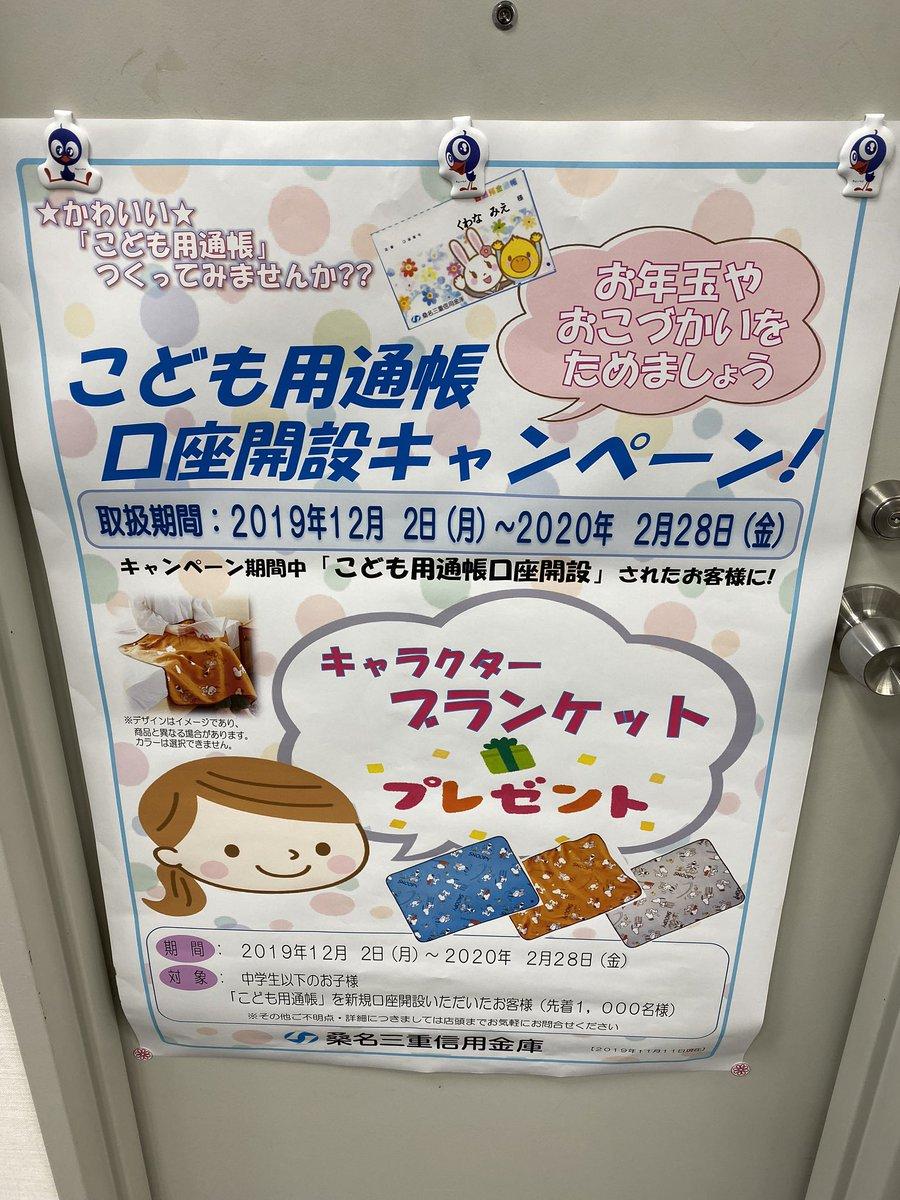 金庫 桑名 三重 信用 桑名三重信金支店一覧|金融機関コード・銀行コード|ギンコード.com