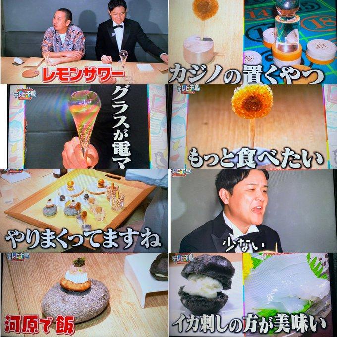 テレビ 千鳥 料理