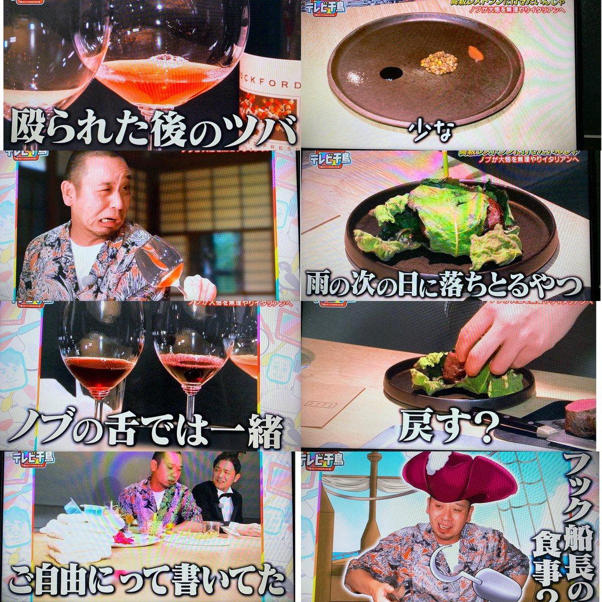 レストラン 高級 テレビ 千鳥
