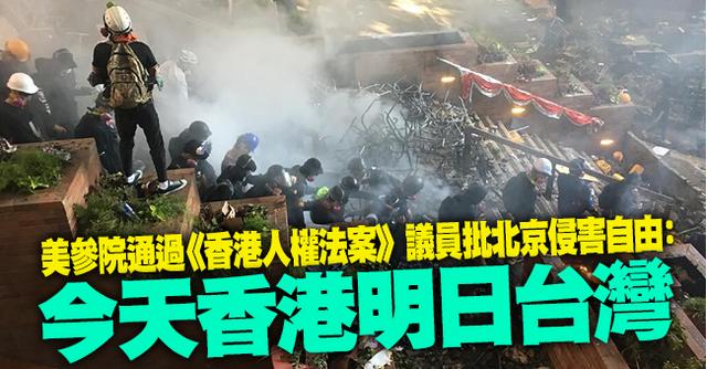 美參院通過《香港人權法案》,議員批北京侵害自由:今天香港明日台灣 #反送中 #逃犯條例 #撐香港 #HK #HongKongProtest #hongkong #蘋果新聞網 #appledailytw #appledaily #freehongkong #香港人權法案 #今天香港明日台灣 →→http://bit.ly/2D4Wmi9pic.twitter.com/JFjDBF51Fp