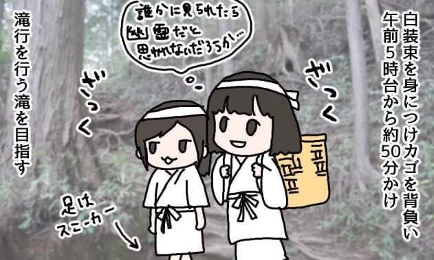 滝行、一生に一度はやってみたかったんです…。滝までの道のりは緊張で犬の尻をひたすら見てました東京の山奥で滝行をした  #DPZ