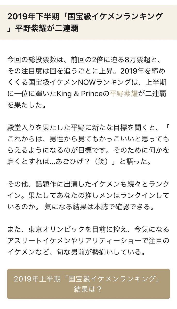 King & Princeの平野紫耀が二連覇殿堂入りを果たした平野に新たな目標を聞くと「これからは、男性から見てもかっこいいと思ってもらえるようになるのが目標です。そのために何かを磨くとすれば…あごひげ?(笑)」