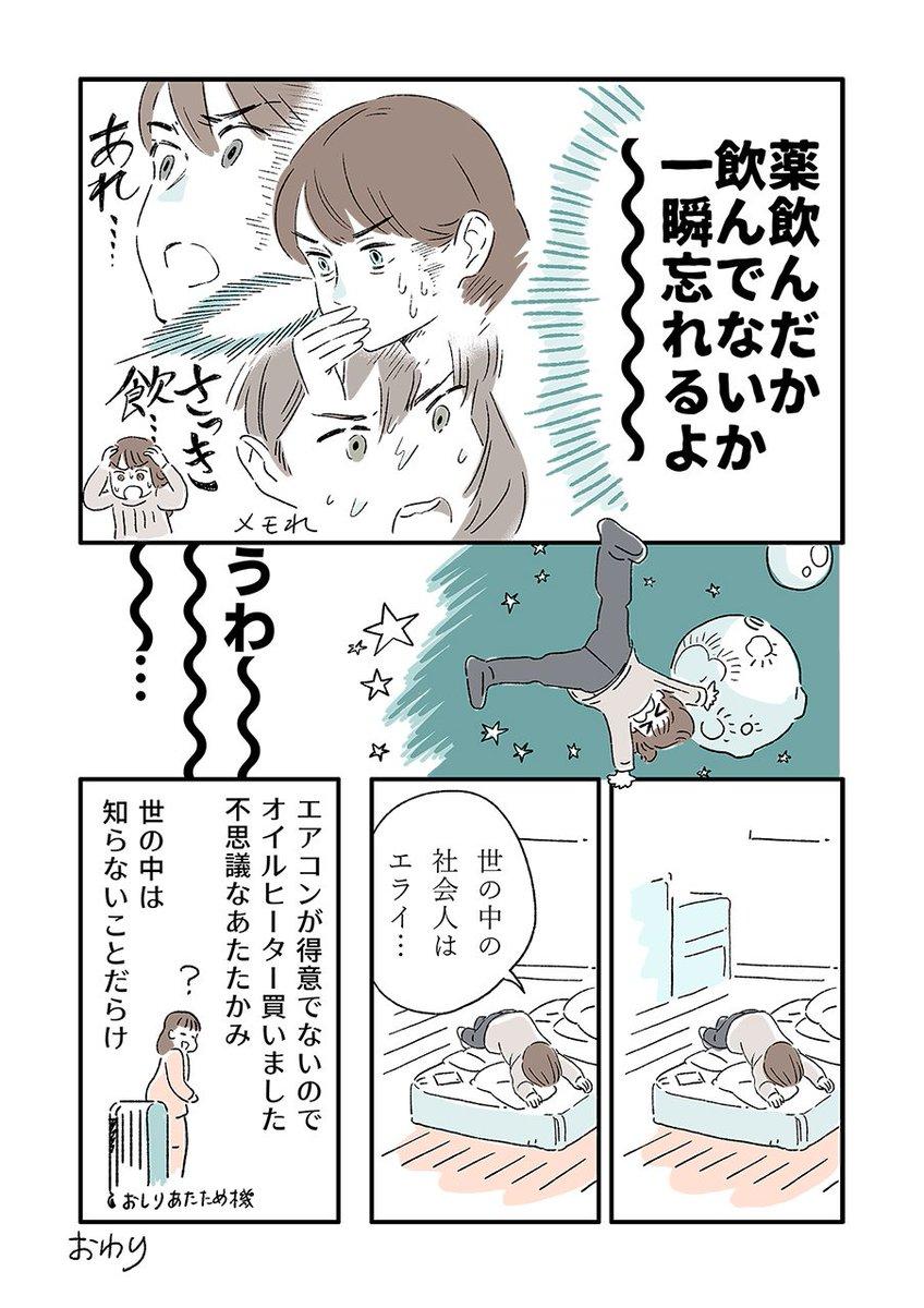 日記漫画/風邪と知能