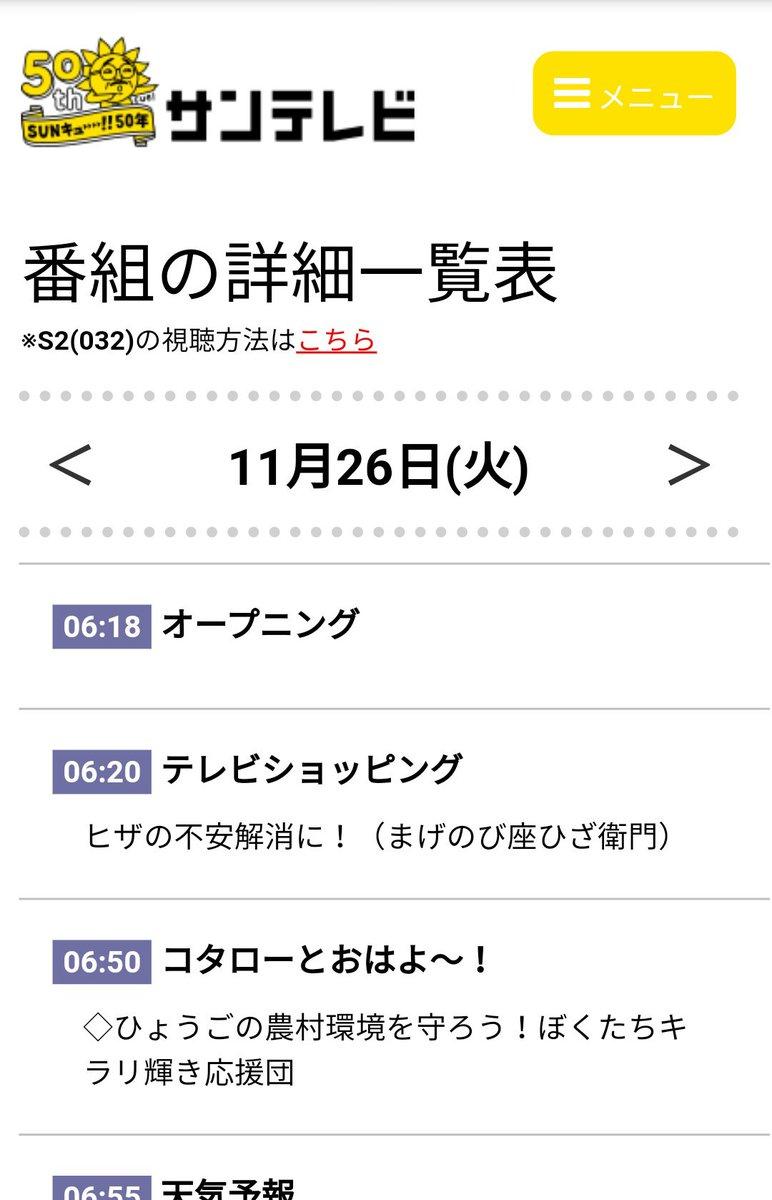 衛門 ショッピング ひざ テレビ