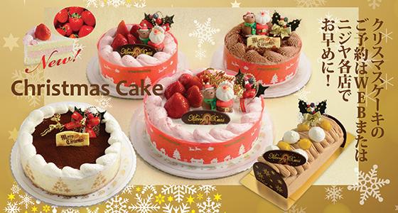 クリスマスケーキとおせち料理の事前予約、好評受付中です。Please order Christmas Cake & New Year Osechi Bento!  #nijiya #sandiego #japanese #supermarket #christmas #cake #order #osechi #newyear #ニジヤ #サンディエゴ #クリスマスケーキ #おせち #事前予約