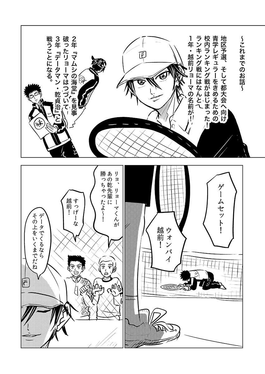 もしも「テニスの王子様」が11週打ち切りだったら?ライバルが雑に扱われるwww
