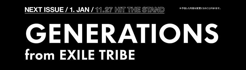 11月27日発売‼️月刊EXILE 2020年 1月号GENERATIONS送料無料 予約受付中⬇︎⬇︎