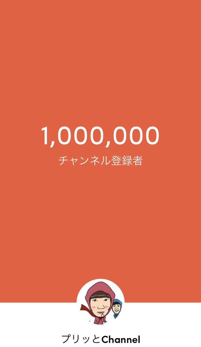 おかげさまで、チャンネル登録100万人通過しました!!!YouTubeを初めて2年10ヶ月!はやい!これからも、引き続きよろしくお願い申し上げます。