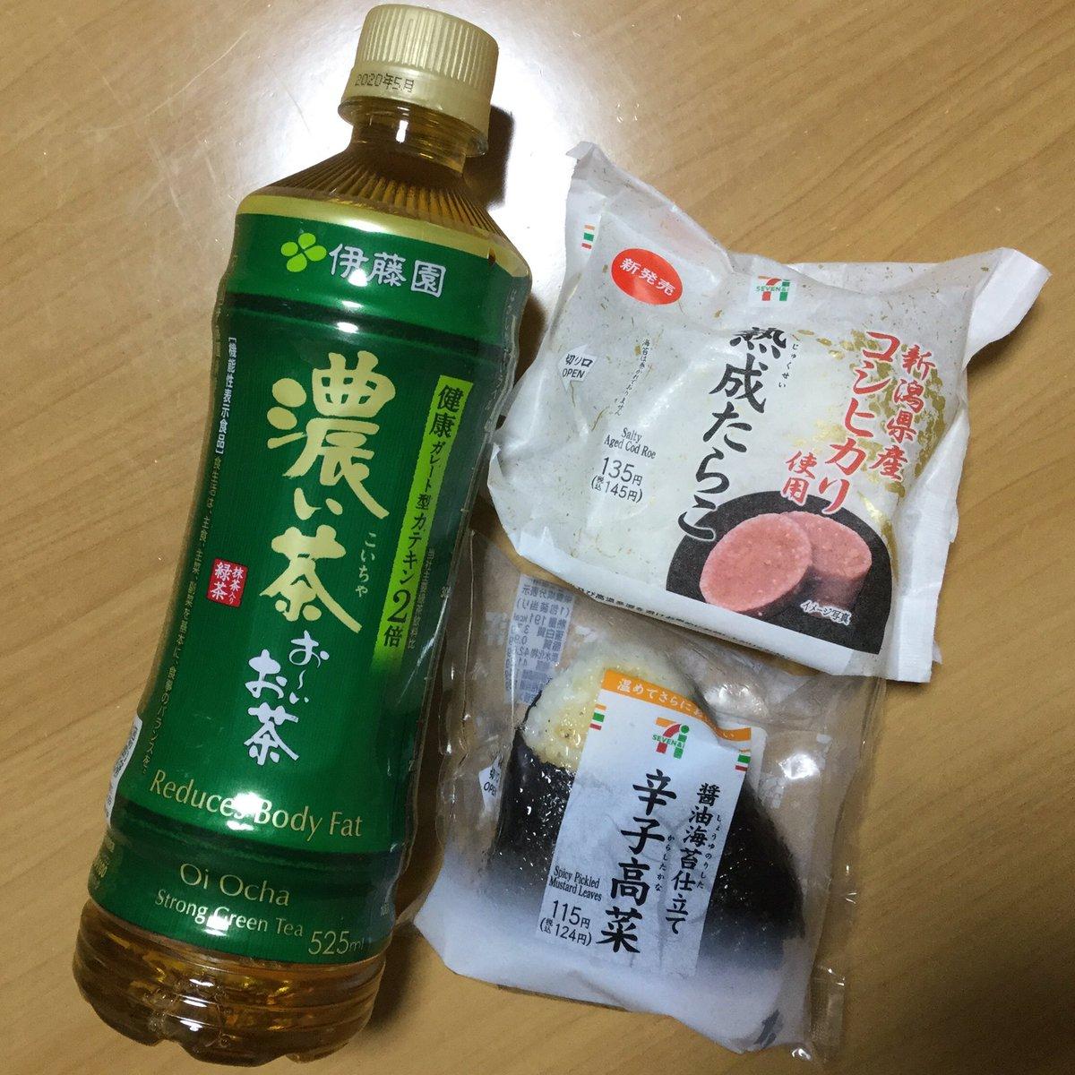 #OnigiriAction #お〜いお茶 Last!☆彡