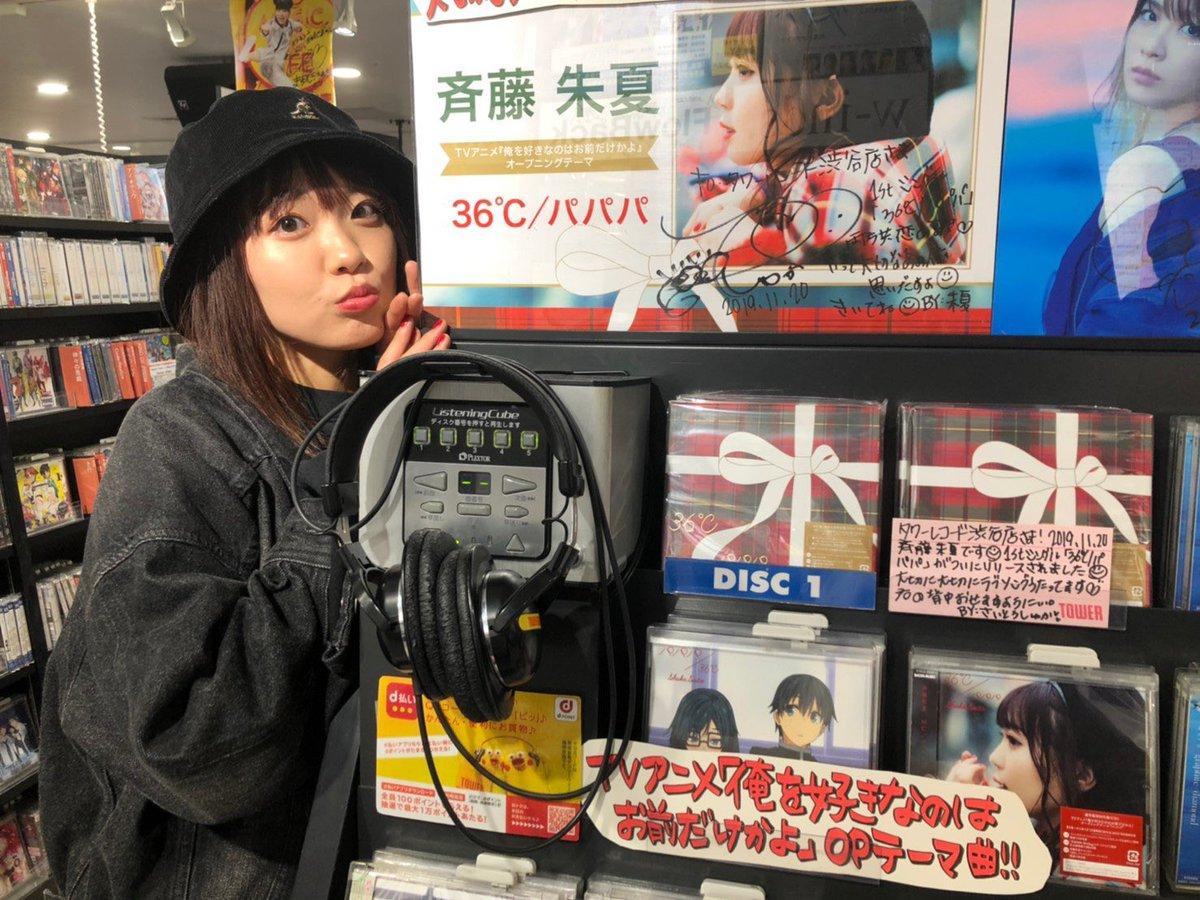 【36℃/パパパ】本日発売1st シングル 「36℃/パパパ」お店周りしましたっ! お店まわりしてると皆と会えるっ。タワーレコード渋谷店様にお邪魔しましたっ!これからもよろしくですっ。*タワーレコード渋谷店さま*#36度とパパパ