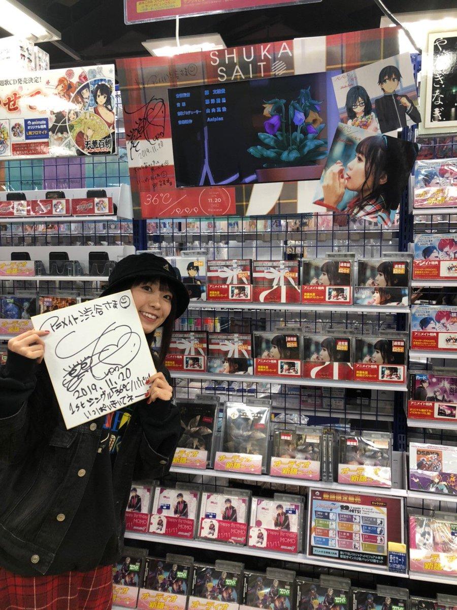 【36℃/パパパ】本日発売1st シングル 「36℃/パパパ」お店周りしましたっ!たくさん書き書きしたよっ。お邪魔しました!ありがとうございます☆☆*アニメイト渋谷さま* #36度とパパパ