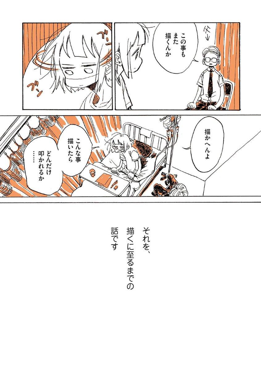 カビ 永田