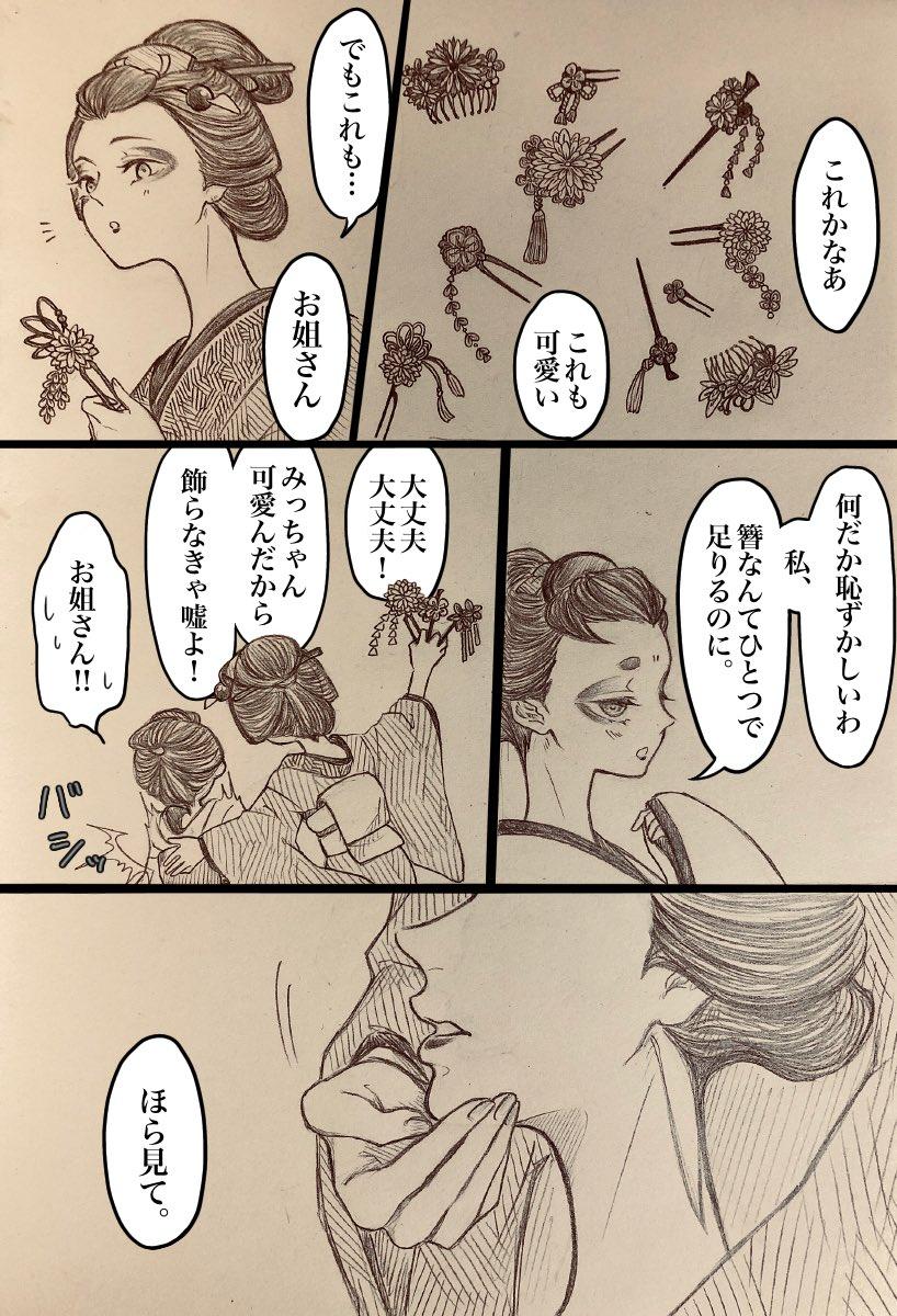 美智子さんとモブお姐さんの概念漫画大捏造大会。