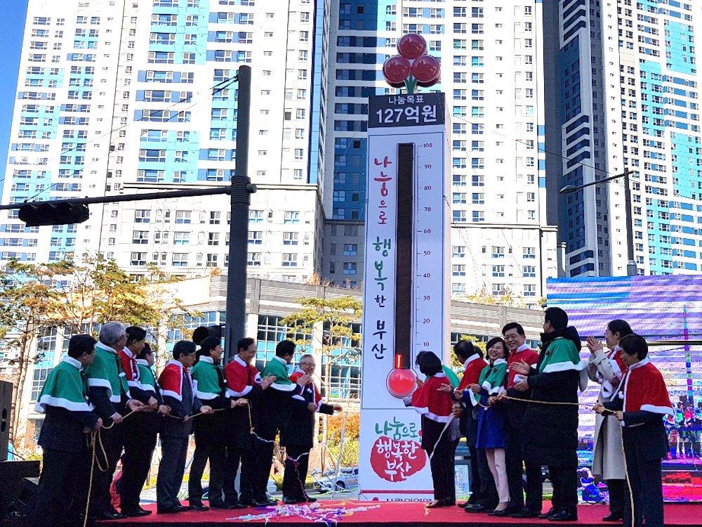 #송상현광장 에 사랑의 온도탑이 두둥!  이웃돕기 #희망2020나눔캠페인 관련 이미지 입니다.