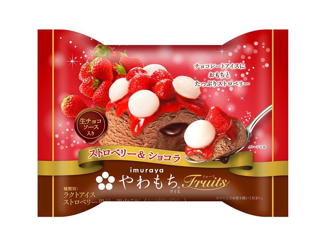 11月25日より全国のコンビニにて、ごろごろ苺&おもち&濃厚チョコレートアイスの美味しさが詰まった『やわもちアイス Fruits ストロベリー&ショコラ』 が新発売されます✨