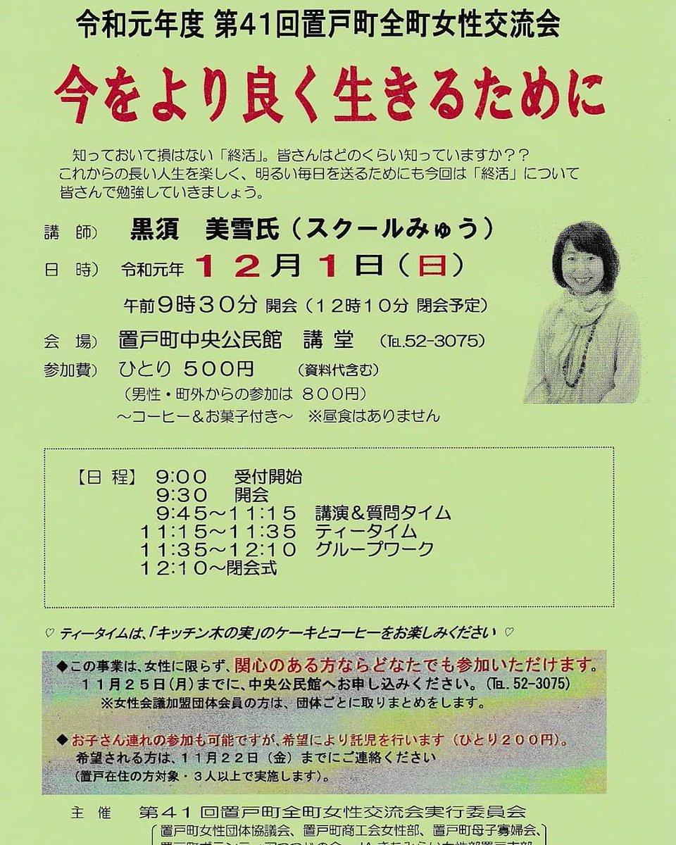 12月1日(日)9:30より第41回置戸町全町女性交流会が開催されます。黒須美雪さんを講師にお迎えし、終活をテーマにお話頂きます。参加費は町内在住女性が500円、男性と町外在住の方は800円になります。詳しくは置戸町中央公民館(0157-52-3075)まで#置戸町 #置戸町のイベント #終活