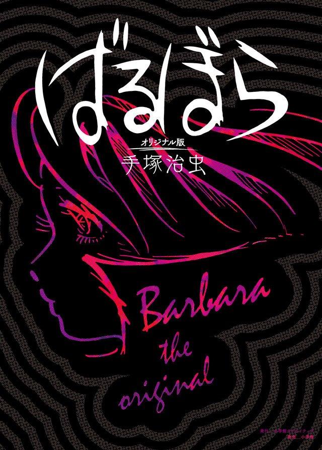 手塚治虫「ばるぼら」雑誌連載時を復元したオリジナル版、短編5作も収録
