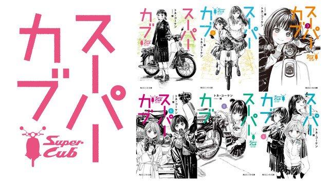 JK×バイクの青春譚「スーパーカブ」アニメ化企画が進行中、制作はスタジオKAI