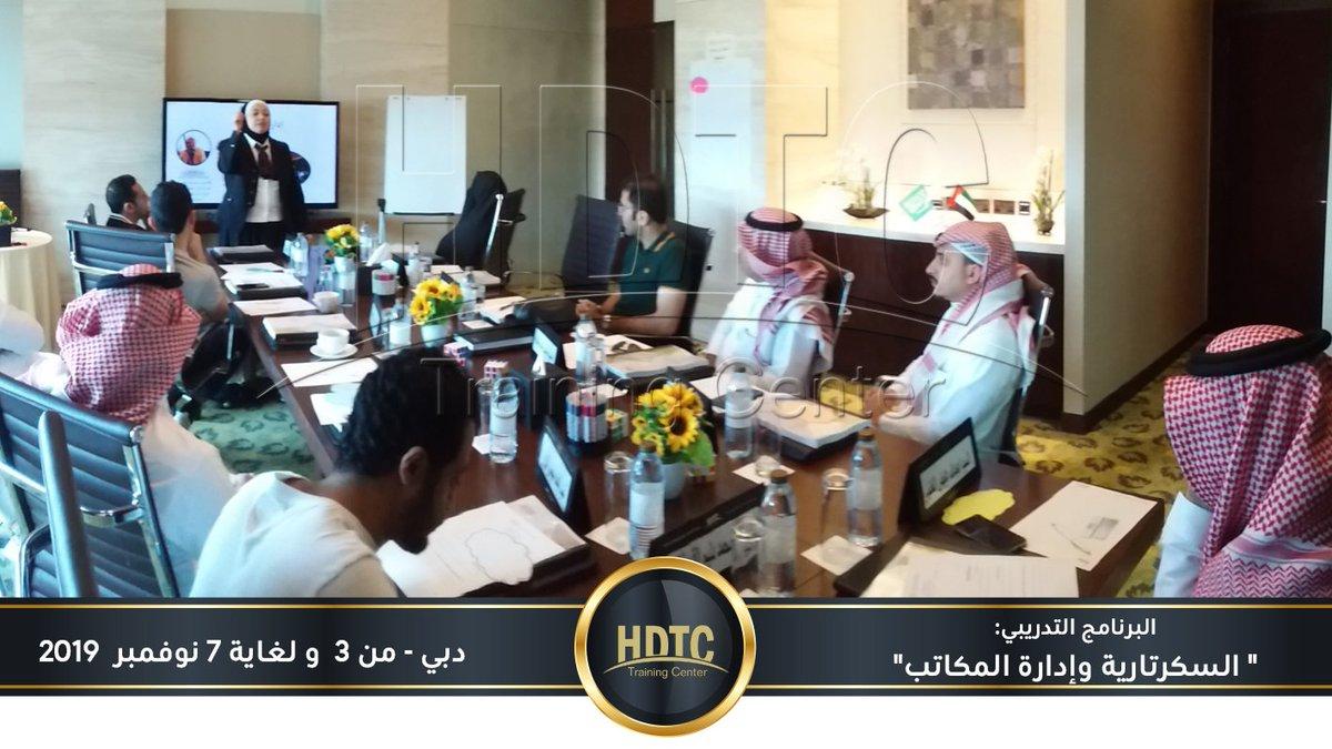 من #فعاليات   #البرنامج_التدريبي( السكرتارية وإدارة المكاتب)الذي تم مؤخراً في #دبيمن 3 ولغاية 7 نوفمبر2019للاطلاع على دوراتنا القادمة : http://www.hdtc.ae#HDTC #صباح_الخير #خدمات #إدارة #النقل #UAE #SaudiArabia #الإمارات #مؤتمرات_تدريبية