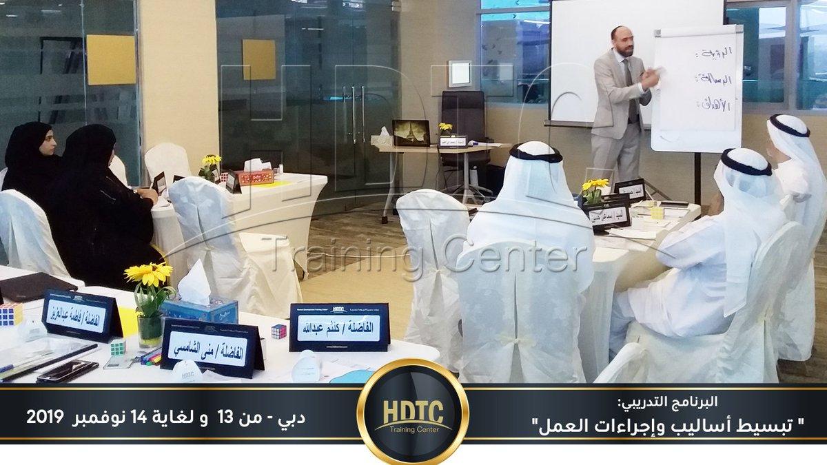 من #فعاليات #البرنامج_التدريبي(  تبسيط أساليب وإجراءات العمل)الذي تم مؤخراً في #دبيمن 13 ولغاية 14 نوفمبر2019للاطلاع على دوراتنا القادمة : http://www.hdtc.ae#HDTC #العمل #خدمات #ابساطة #إجراءات #UAE #SaudiArabia #الإمارات #مؤتمرات_تدريبية