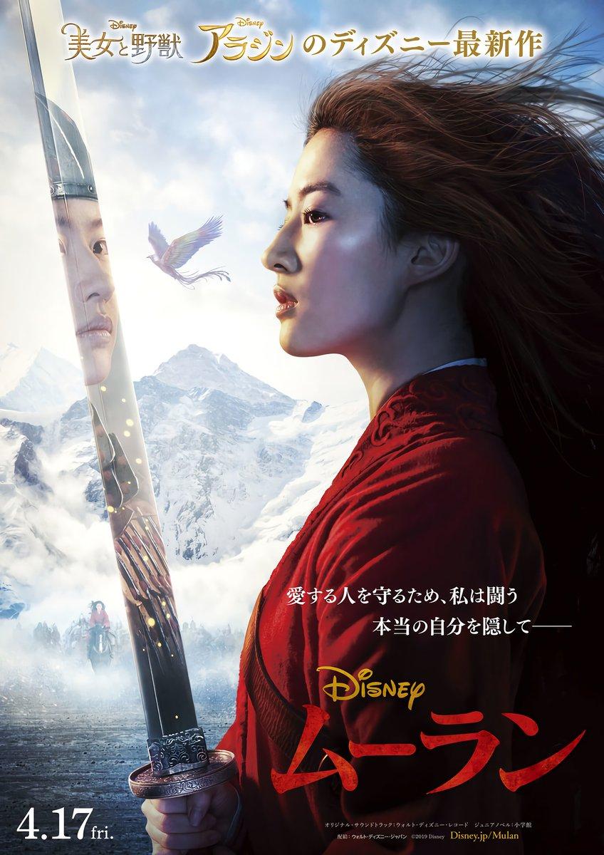 Mulan Production Still EJzt6eVUEAAMFWN?format=jpg&name=medium