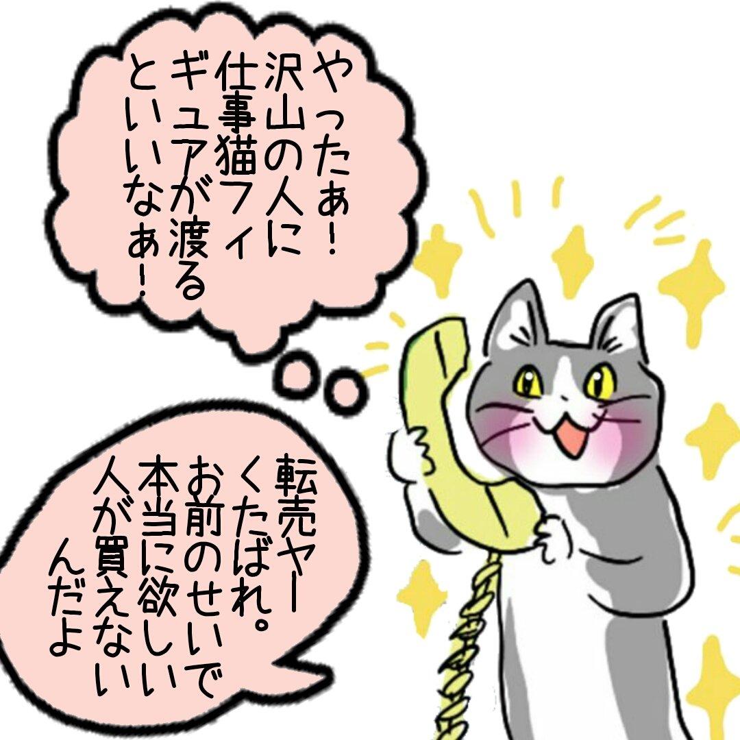仕事猫(現場猫)フィギュア再販のツイートを見たるつぼ氏の感想 #現場猫