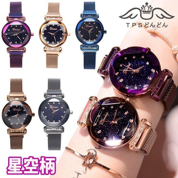 「星空デザイン腕時計」発売中!