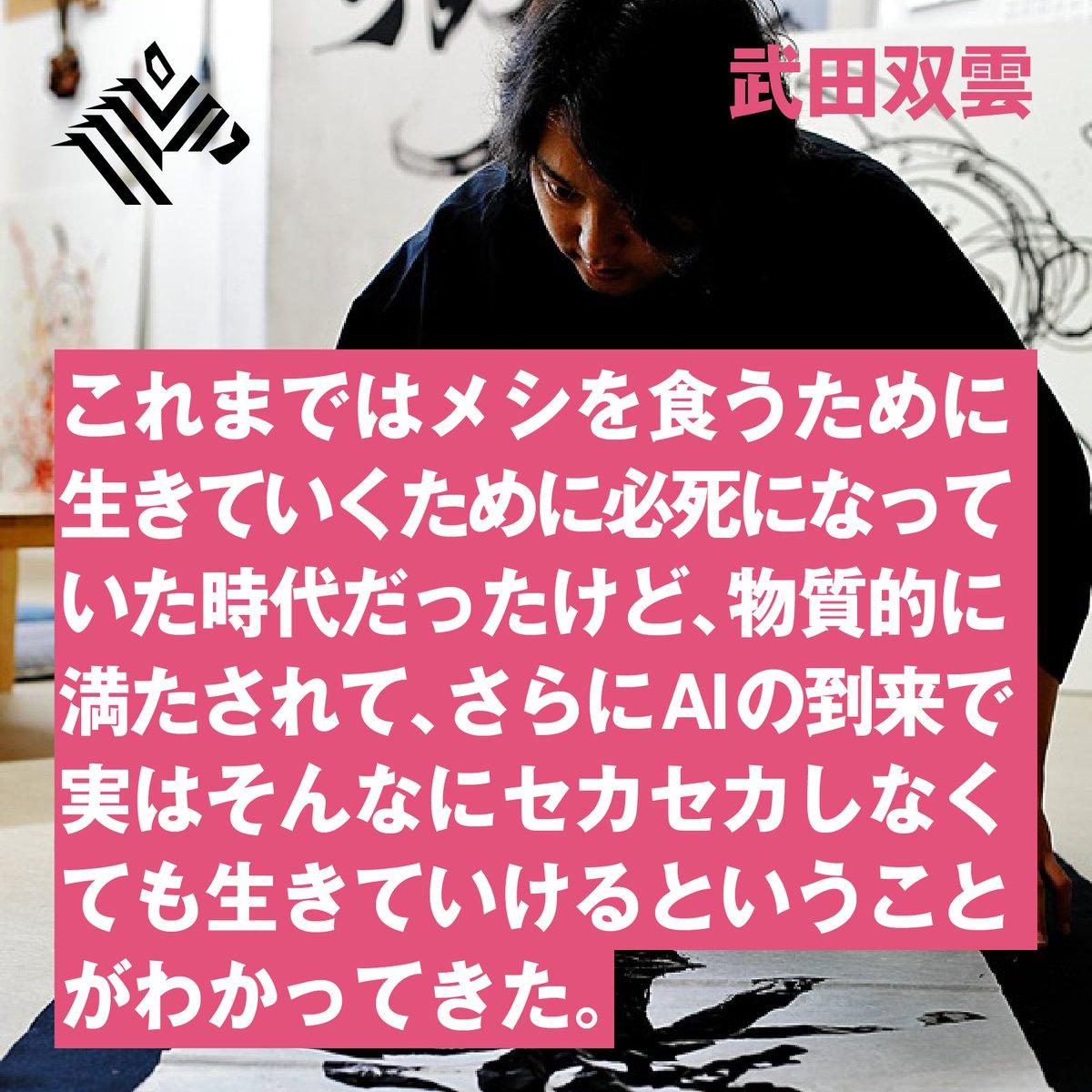 「これからは、心を満たす時代という、次のフェーズに向かっていくんじゃないかな」書道家・武田双雲氏インタビューより、抜粋を画像でお届け📮全文を読む 👉