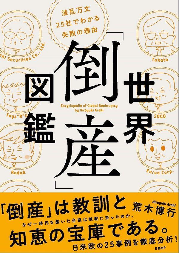 「倒産」は、教訓と知恵の宝庫である。日米欧の25の事例をもとに、一時代を築いた企業が破綻に至った経緯を紐解く。荒木博行さん(@hiroyuki_araki)『世界「倒産」図鑑 波乱万丈25社でわかる失敗の理由』が本日発売です。▼