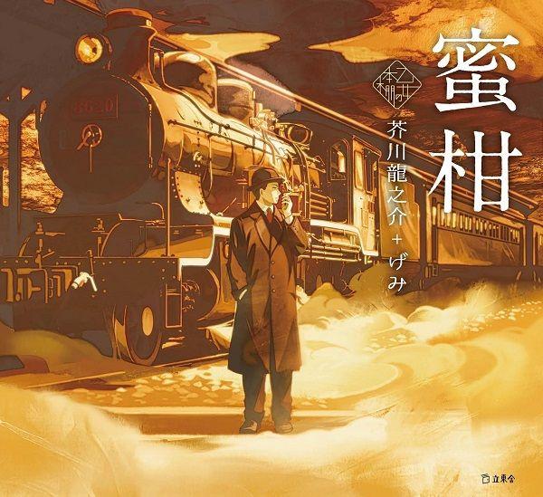 12月3日は、「みかんの日」芥川龍之介の作品に、イラストレーターのげみさんが絵をつけた一冊。横須賀線に乗った「私」と、発車間際に乗り込んできた「小娘」、そしてうつくしい情景の中にあるみかんがあざやかに描かれる。『蜜柑』。▼