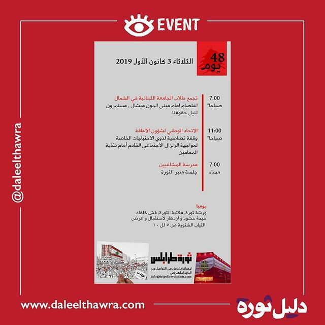 Tripoli Daily event for December 3rd, 2019. @livelovetripoli  DaleelThawra is your directory for all needs and initiatives related to the revolution. Send us yours at http://www.daleelthawra.com ⠀ ⠀ IF YOU SEE SUSPICIOUS CONTENT. DM us to report it.⠀ ⠀ To have your events in t…pic.twitter.com/7R0IO0qiuT