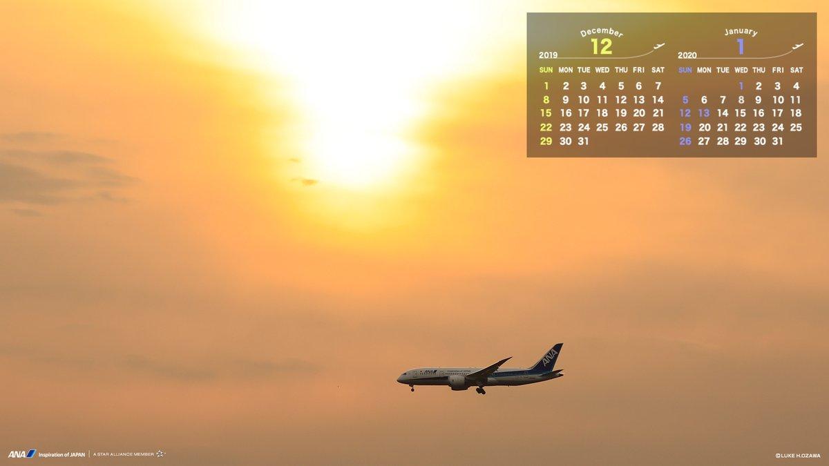 Ana旅のつぶやき 公式 Ana壁紙カレンダー 12月の特選壁紙カレンダー がリリース ダウンロードはコチラから T Co Xzzrusv7xs