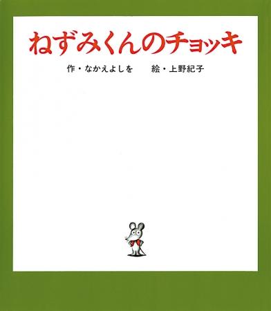 2020年春、累計400万部の人気絵本シリーズが初の大規模展覧会を開催 「誕生45周年記念 ねずみくんのチョッキ展 なかえよしを・上野紀子の世界」  @PRTIMES_JP