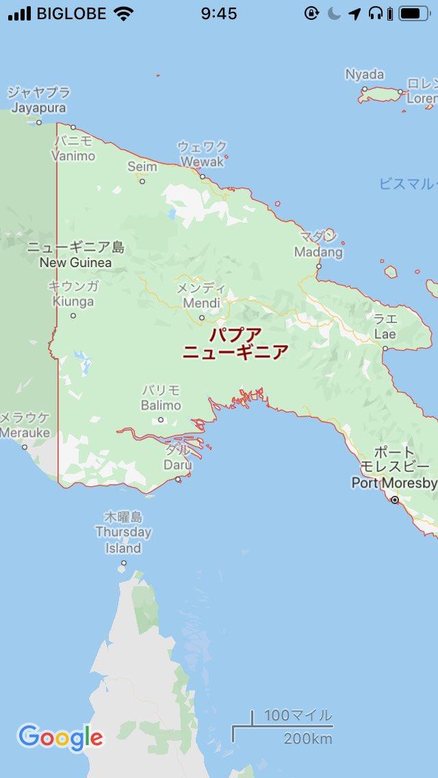 12/3 #やっぱり地理が好き 🌏パプアニューギニアの由来パプア:チリチリパーマニュー:新しいギニア:黒人多くてギニアみたいってイギリスが付けたらしい。テキトーかよwwかつてはオーストラリアと陸続き。間にある「木曜島」気になる。詳しくは👉