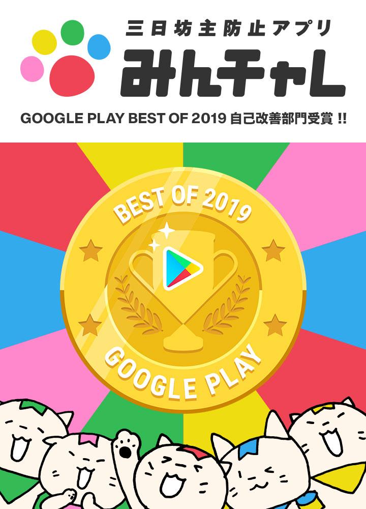 「みんチャレ」がGoogle Playベストオブ 2019 自己改善部門を受賞したにゃ!「みんチャレ」を愛して使ってくれている皆様に感謝にゃ。#みんチャレ #googleplay #googleplaybestof2019