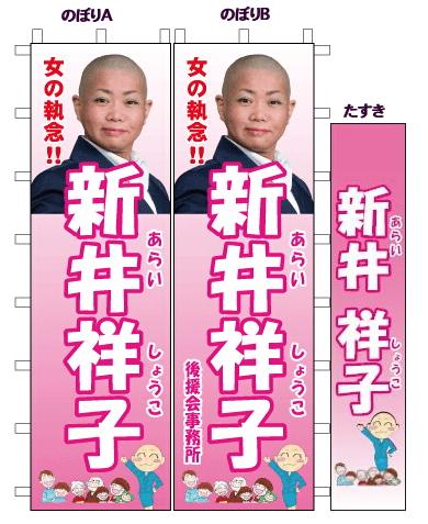 町議 祥子 草津 新井