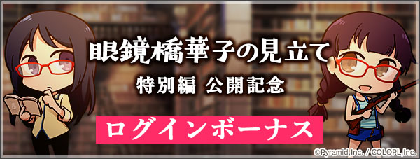 漫画『眼鏡橋華子の見立て』コラボ