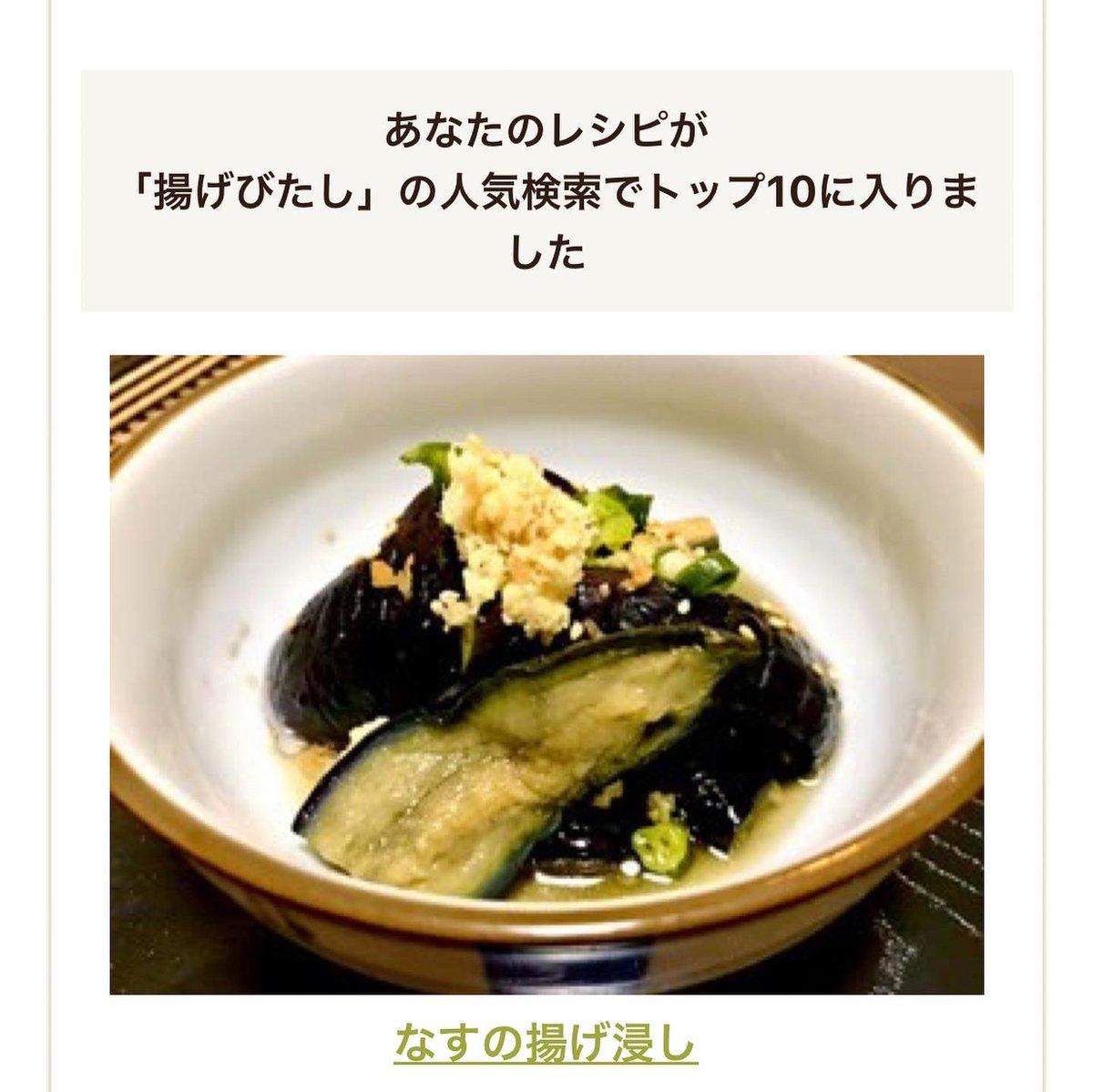 なんと、クックパッドで人気ランキングに載りました!レシピ#cooking #recipe #japanesefood #cookpad #料理 #料理男子 #和食 #クックパッド